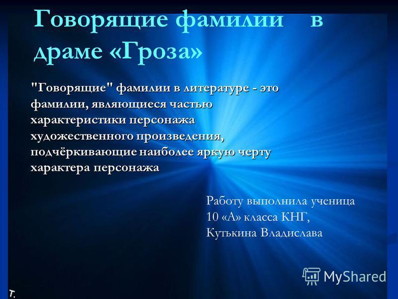 Говорящие фамилии в драме «Гроза» Работу выполнила ученица 10 «А» класса КНГ, Кутькина Владислава