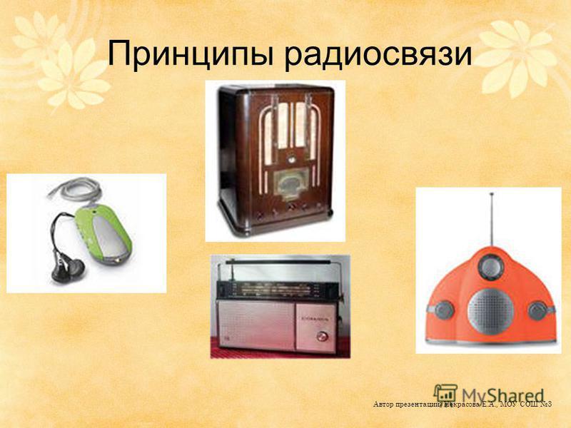 Принципы радиосвязи Автор презентации: Некрасова Е.А., МОУ СОШ 3