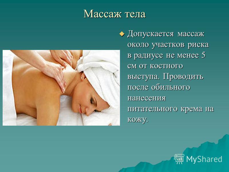 Массаж тела Допускается массаж около участков риска в радиусе не менее 5 см от костного выступа. Проводить после обильного нанесения питательного крема на кожу. Допускается массаж около участков риска в радиусе не менее 5 см от костного выступа. Пров