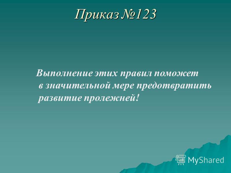 Приказ 123 Выполнение этих правил поможет в значительной мере предотвратить развитие пролежней!