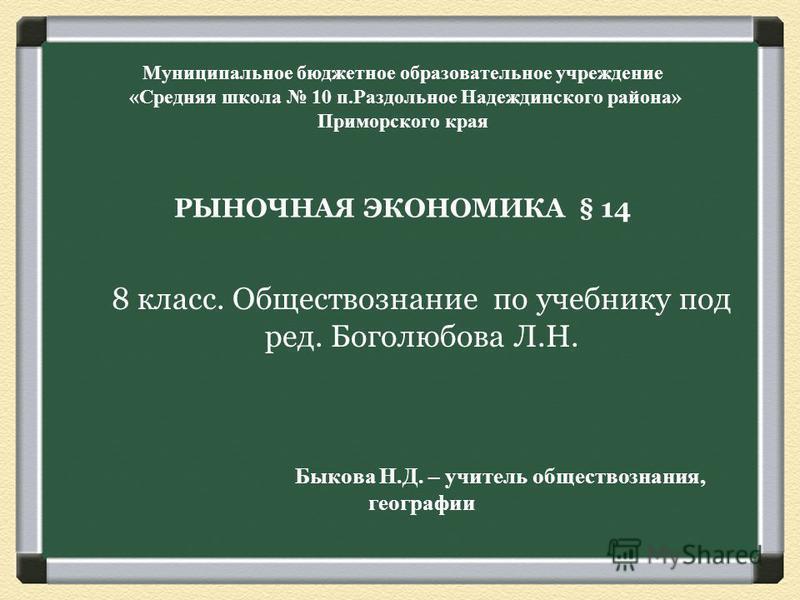 Скачать бесплатно тест по обществознанию 10 класс кравченко на тему рыночная экономика