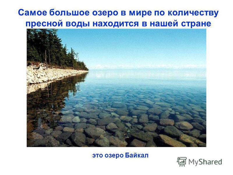 Самое большое озеро в мире по количеству пресной воды находится в нашей стране это озеро Байкал