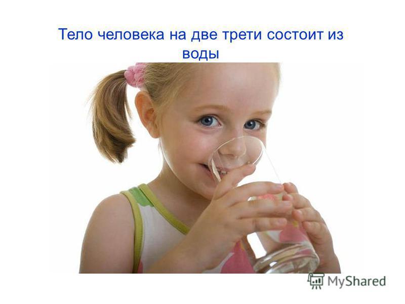Тело человека на две трети состоит из воды
