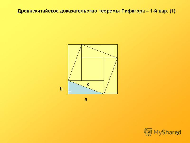 3 a b c Древнекитайское доказательство теоремы Пифагора – 1-й вар. (1)