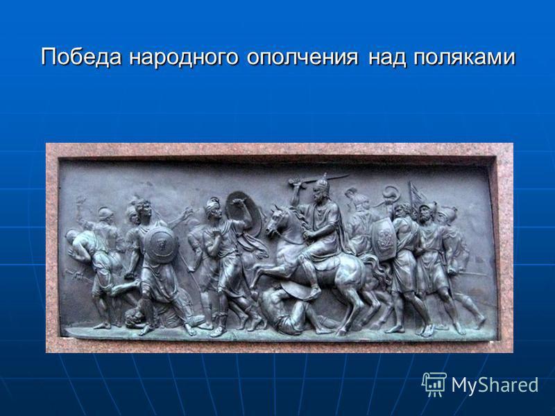 Победа народного ополчения над поляками