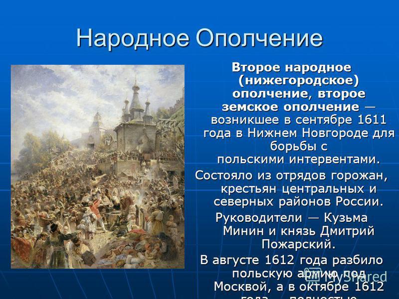 Народное Ополчение Второе народное (нижегородское) ополчение, второе земское ополчение возникшее в сентябре 1611 года в Нижнем Новгороде для борьбы с польскими интервентами. Состояло из отрядов горожан, крестьян центральных и северных районов России.