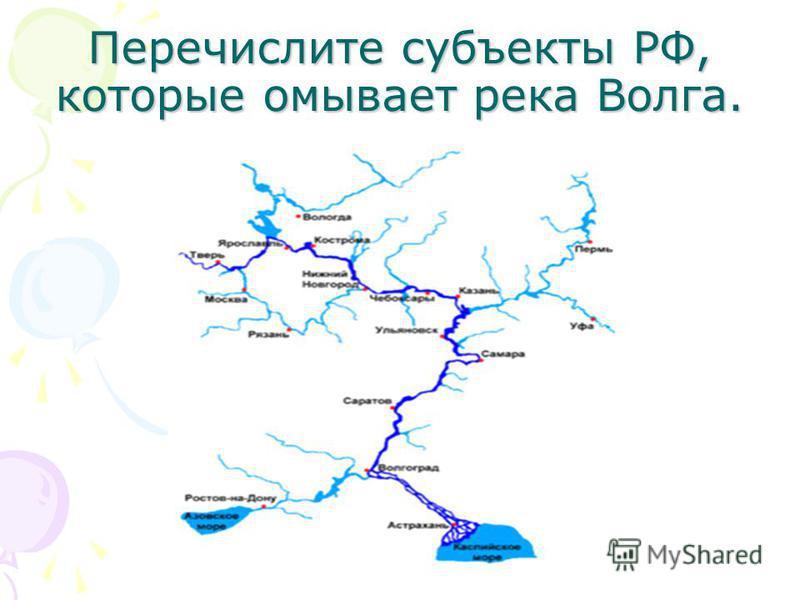 Перечислите субъекты РФ, которые омывает река Волга.