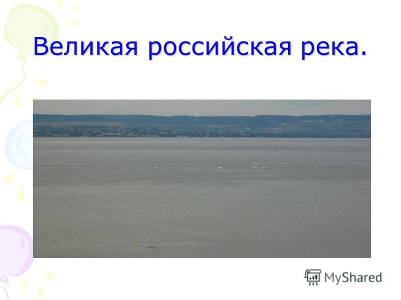 Великая российская река.