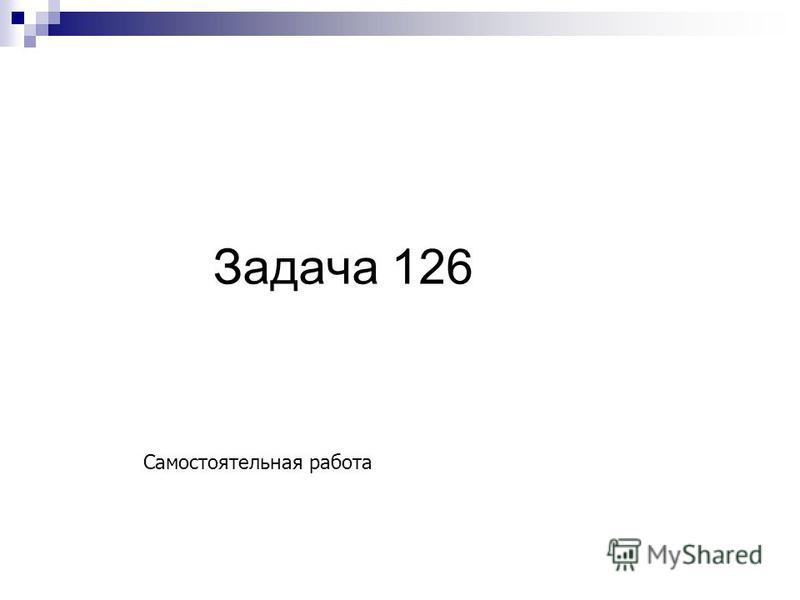 Задача 126 Самостоятельная работа