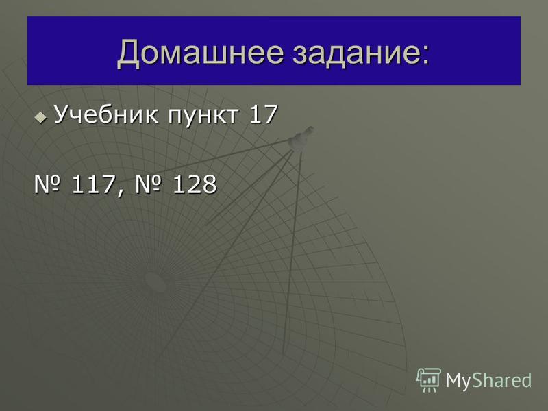 Домашнее задание: Учебник пункт 17 Учебник пункт 17 117, 128 117, 128