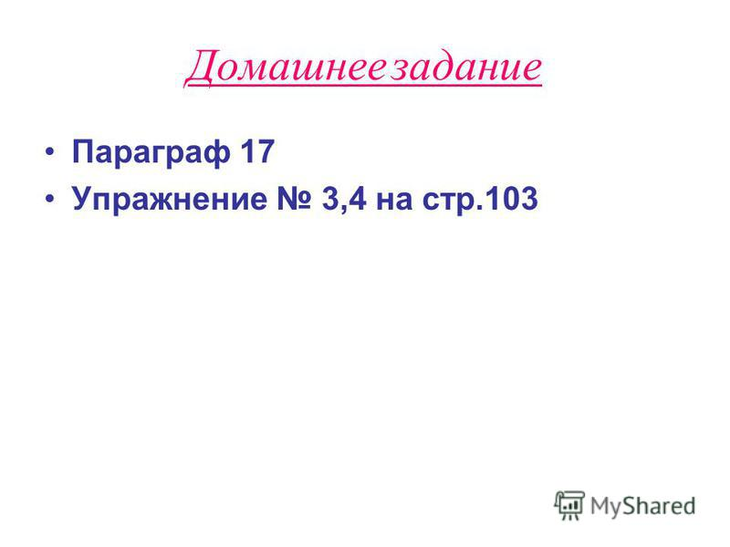 Домашнее задание Параграф 17 Упражнение 3,4 на стр.103