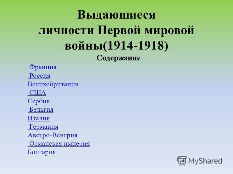 Выдающиеся личности Первой мировой войны(1914-1918) Содержание Франция Россия Великобритания США Сербия Бельгия Италия Германия Австро-Венгрия Османская империя Болгария