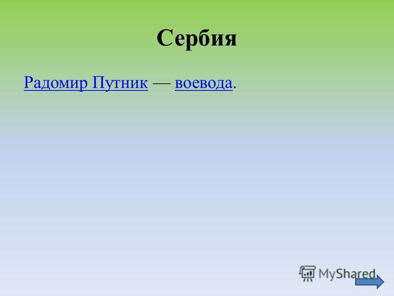 Сербия Радамир Путоник Радамир Путоник воевода.воевода