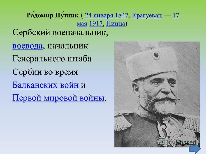 Ра́дамир Пу́тоник ( 24 января 1847, Крагуевац 17 мая 1917, Ницца) 24 января 1847Крагуевац 17 мая 1917Ницца Сербский военачальник, воевода, начальник Генерального штаба Сербии во время Балканских войн Балканских войн и Первой мировой войны Первой миро