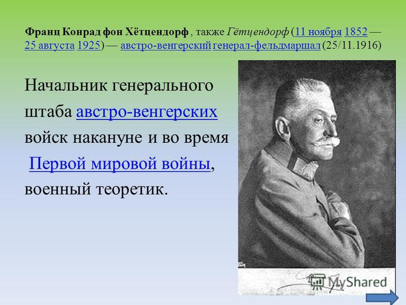 Франц Конрад фон Хётцендорф, также Гётцендорф (11 ноября 1852 25 августа 1925) австро-венгерский генерал-фельдмаршал (25/11.1916)11 ноября 1852 25 августа 1925 австро-венгерскийгенерал-фельдмаршал Начальник генерального штаба австро-венгерскихавстро-