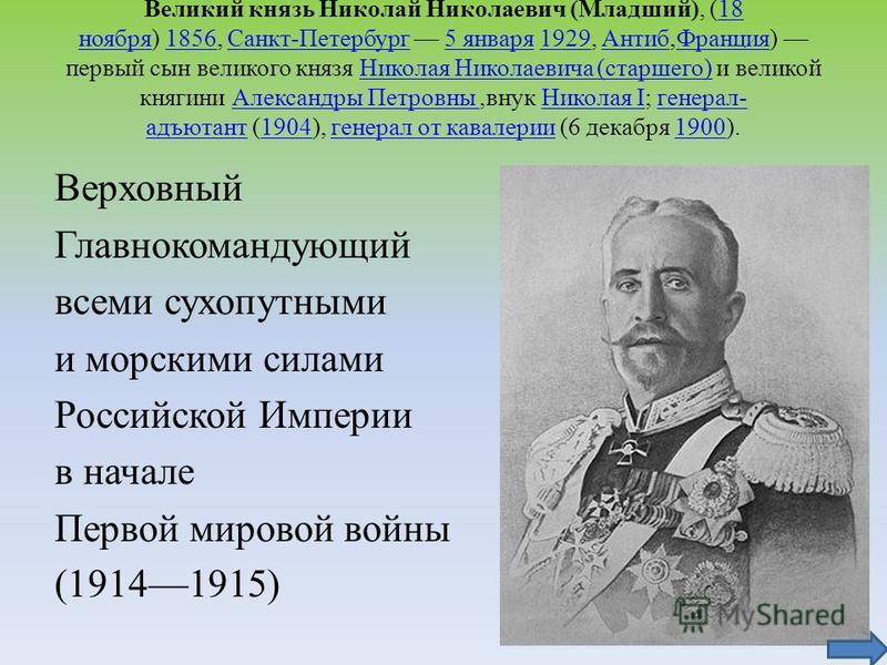 Великий князь Никола́й Никола́евич (Мла́дший), (18 ноября) 1856, Санкт-Петербург 5 января 1929, Антиб,Франция) первый сын великого князя Николая Николаевича (старшего) и великой княгини Александры Петровны,внук Николая I; генерал- адъютант (1904), ге