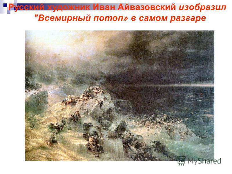 Знаменитый русский живописец Иван Константинович Иван Константинович Айвазовский прославился как мастер морского пейзажа