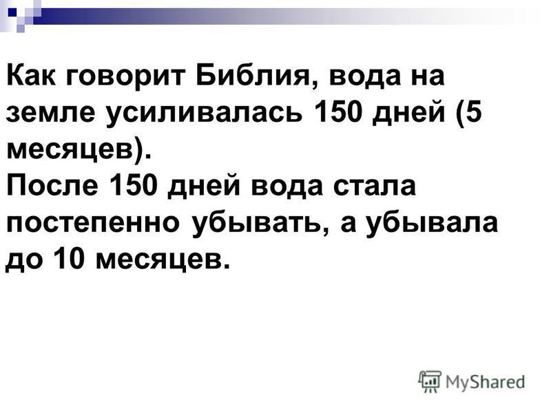 Русский художник Иван Айвазовский изобразил Всемирный потоп» в самом разгаре 20 ноября 1862. Феодосия