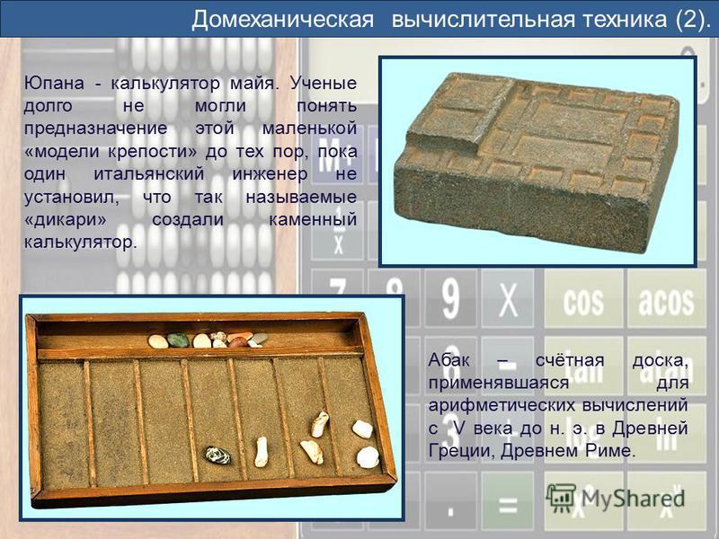 Домеханическая вычислительная техника (2). Юпана - калькулятор майя. Ученые долго не могли понять предназначение этой маленькой «модели крепости» до тех пор, пока один итальянский инженер не установил, что так называемые «дикари» создали каменный кал