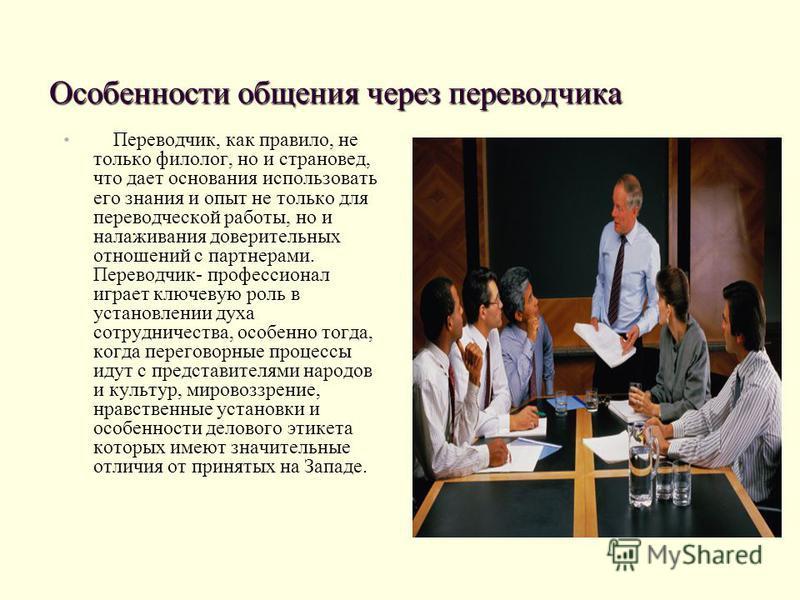 Особенности общения через переводчика