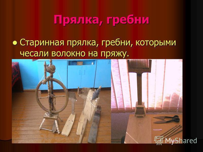 Прялка, гребни Старинная прялка, гребни, которыми чесали волокно на пряжу. Старинная прялка, гребни, которыми чесали волокно на пряжу.