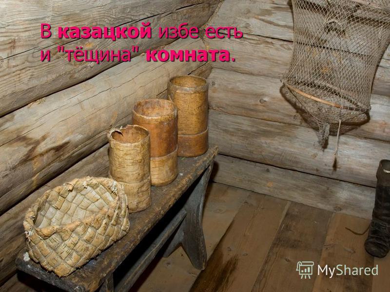 В казацкой избе есть и тёщина комната.
