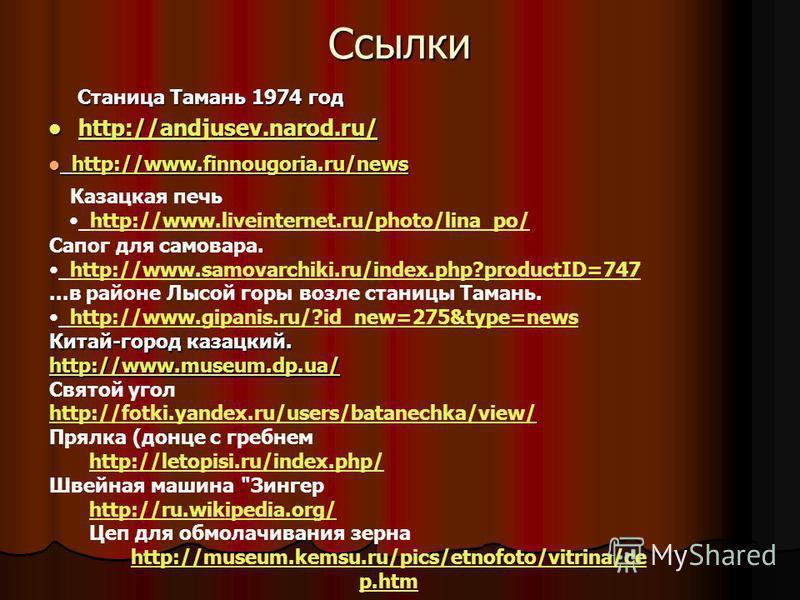 Ссылки Станица Тамань 1974 год Станица Тамань 1974 год http://andjusev.narod.ru/ http://andjusev.narod.ru/ http://andjusev.narod.ru/ http://www.finnougoria.ru/news http://www.finnougoria.ru/newshttp://www.finnougoria.ru/news Сапог для самовара. http: