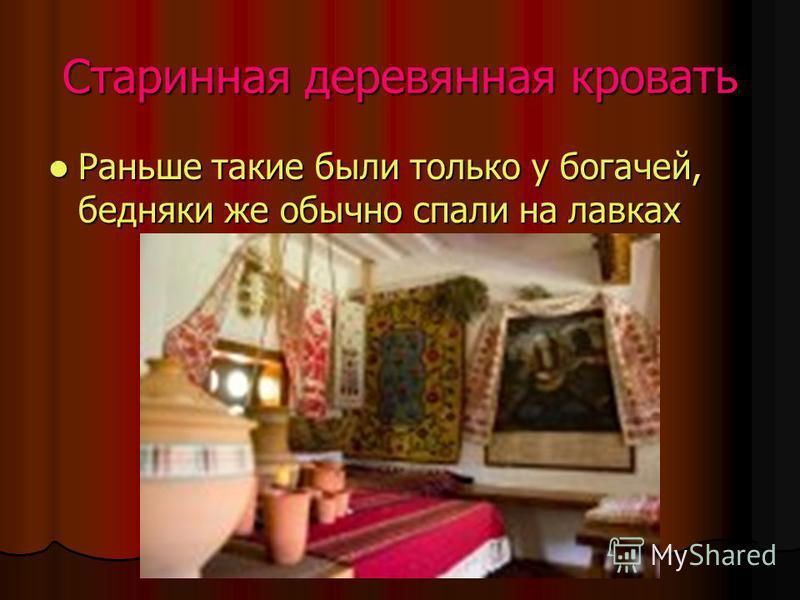Старинная деревянная кровать Раньше такие были только у богачей, бедняки же обычно спали на лавках Раньше такие были только у богачей, бедняки же обычно спали на лавках