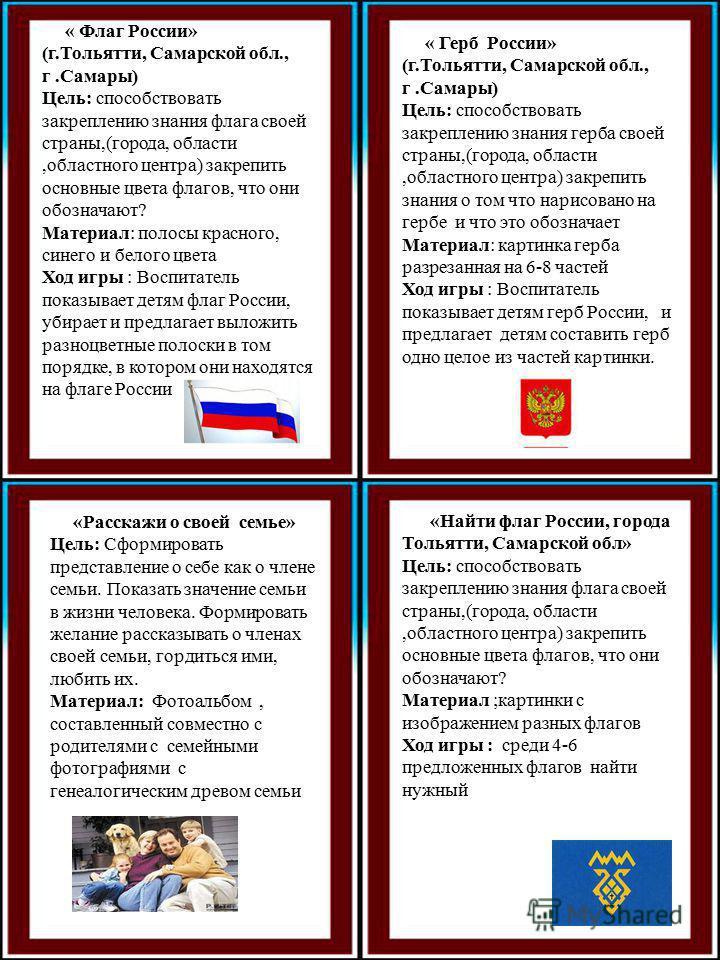 « Флаг России» (г.Тольятти, Самарской обл., г.Самары) Цель: способствовать закреплению знания флага своей страны,(города, области,областного центра) закрепить основные цвета флагов, что они обозначают? Материал: полосы красного, синего и белого цвета