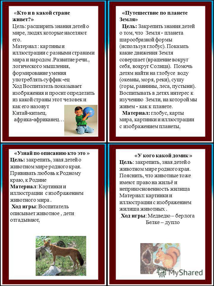 «Кто и в какой стране живет?» Цель: расширить знания детей о мире, людях которые населяют его. Материал : картины и иллюстрации с разными странами мира и народом.Развитие речи., логического мышления, формирование умения употреблять суффикс -ец Ход Во