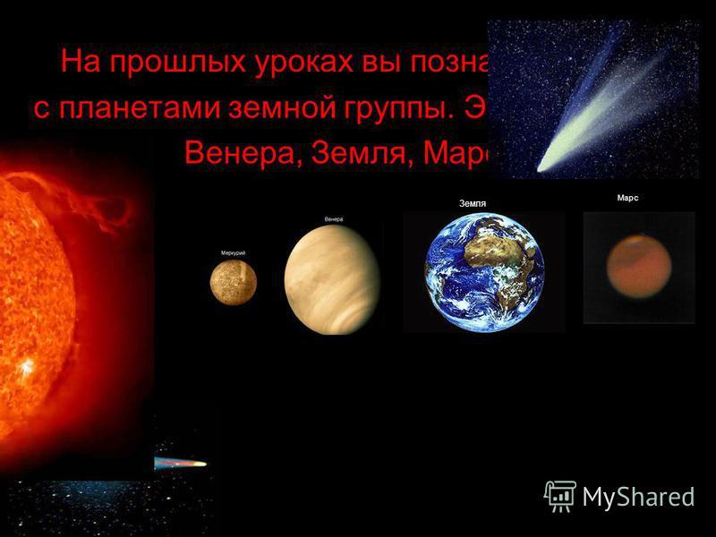 познакомимся с планетами 4 класс