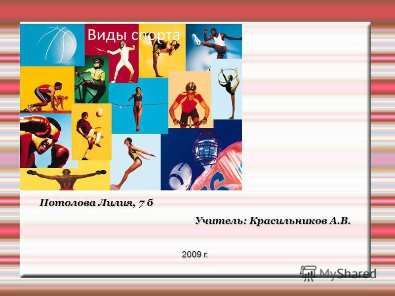 Потолова Лилия, 7 б Учитель: Красильников А.В. 2009 г.