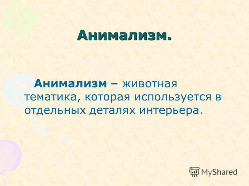 Анимализм. Анимализм – животная тематика, которая используется в отдельных деталях интерьера.