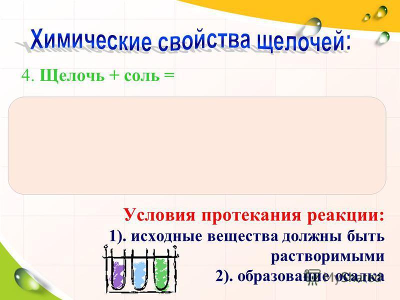 4. Щелочь + соль = Условия протекания реакции: 1). исходные вещества должны быть растворимыми 2). образование осадка