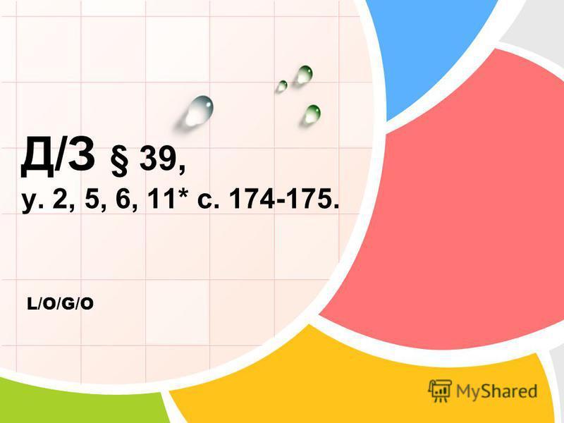 L/O/G/O Д/З § 39, у. 2, 5, 6, 11* с. 174-175.