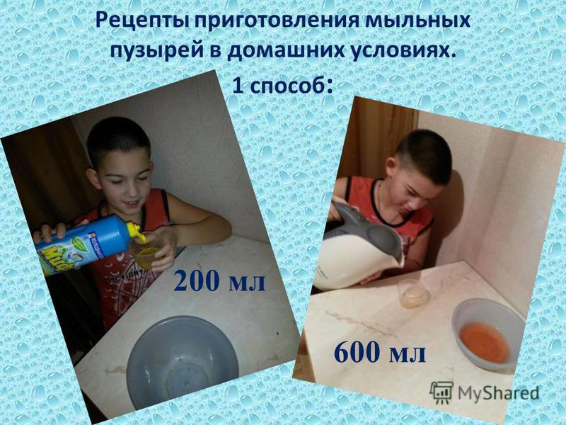 Рецепты приготовления мыльных пузырей в домашних условиях. 1 способ : 200 мл 600 мл