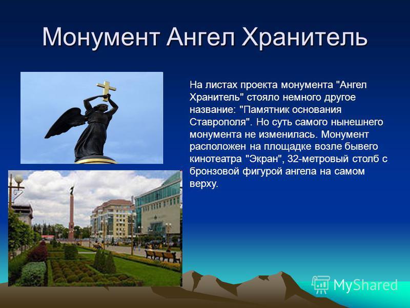 Монумент Ангел Хранитель На листах проекта монумента