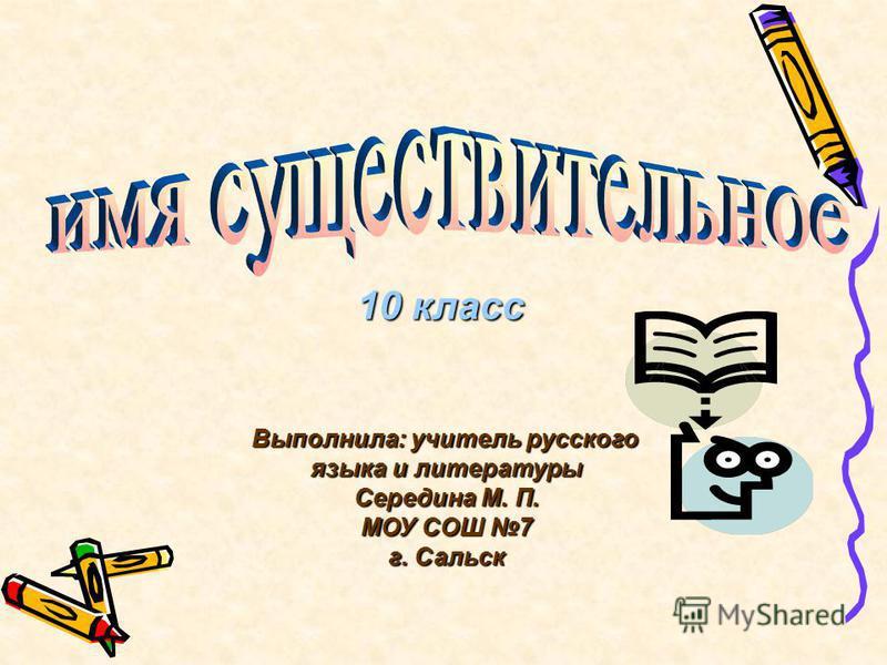 10 класс Выполнила: учитель русского языка и литературы Середина М. П. МОУ СОШ 7 г. Сальск