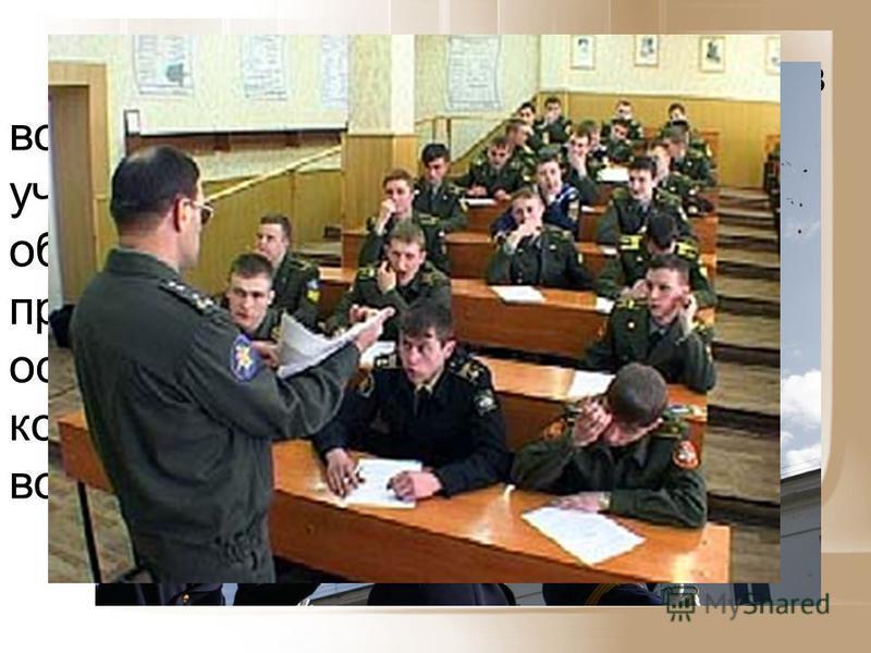 Граждане, желающие поступить в военное образовательное учреждение профессионального образования, проходят предварительное освидетельствование при военном комиссариате, а окончательное - в военно-учебном заведении.