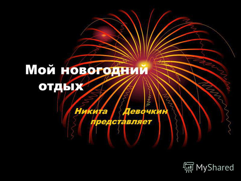 Мой новогодний отдых Никита Девочкин представляет