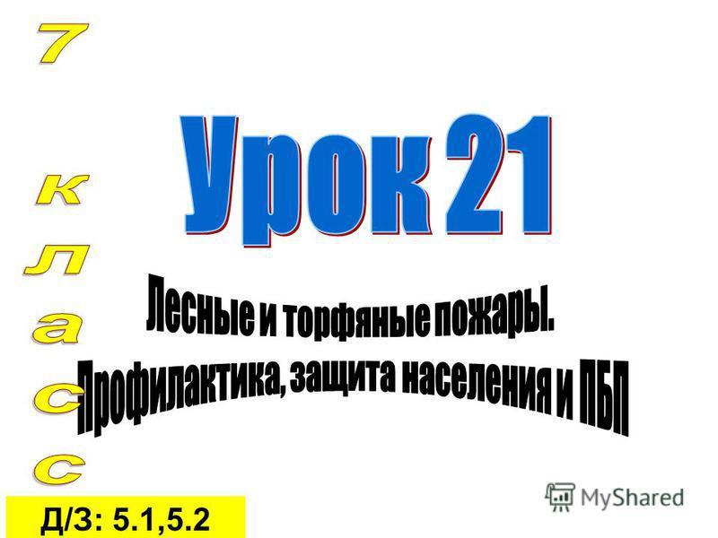 Д/З: 5.1,5.2