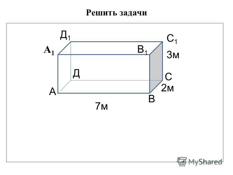 Решить задачи 3 м 2 м 7 м В1 С1С1 В1В1 Д Д1Д1 С В А А1А1