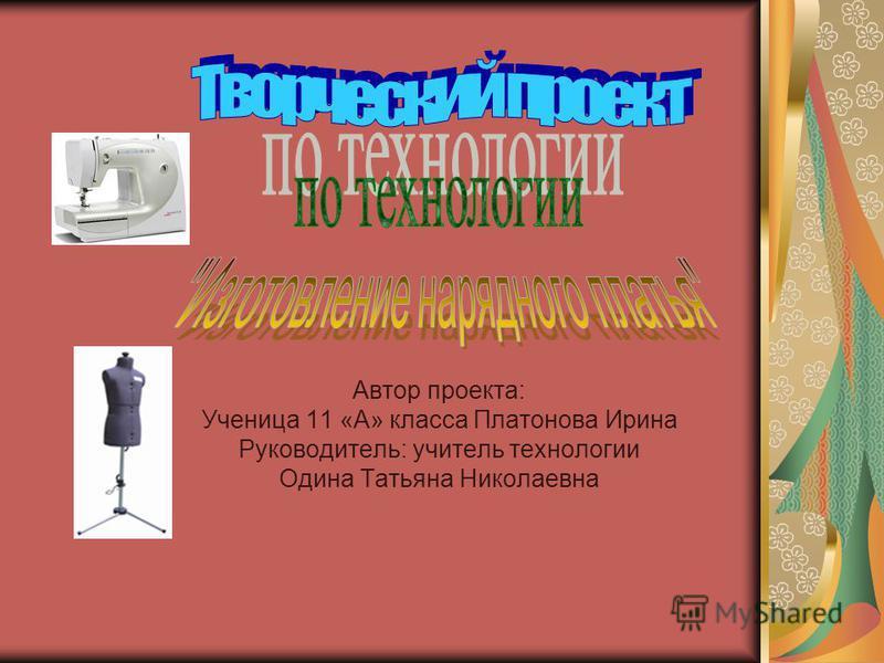 Автор проекта: Ученица 11 «А» класса Платонова Ирина Руководитель: учитель технологии Одина Татьяна Николаевна
