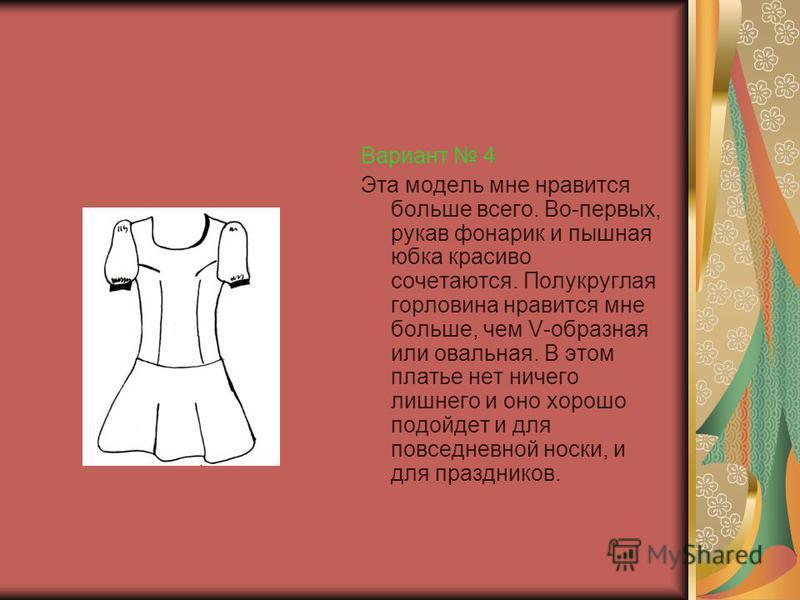 Вариант 4 Эта модель мне нравится больше всего. Во-первых, рукав фонарик и пышная юбка красиво сочетаются. Полукруглая горловина нравится мне больше, чем V-образная или овальная. В этом платье нет ничего лишнего и оно хорошо подойдет и для повседневн
