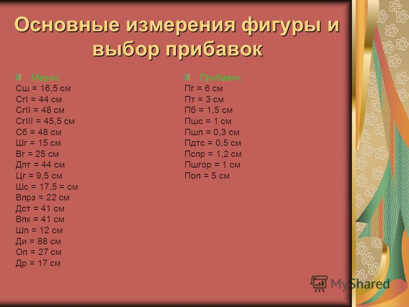 Основные измерения фигуры и выбор прибавок Мерки: Сш = 16,5 см СгI = 44 см СгII = 48 см СгIII = 45,5 см Сб = 48 см Шг = 15 см Вг = 25 см Дпт = 44 см Цг = 9,5 см Шс = 17,5 = см Впрз = 22 см Дст = 41 см Впк = 41 см Шп = 12 см Ди = 88 см Оп = 27 см Др =