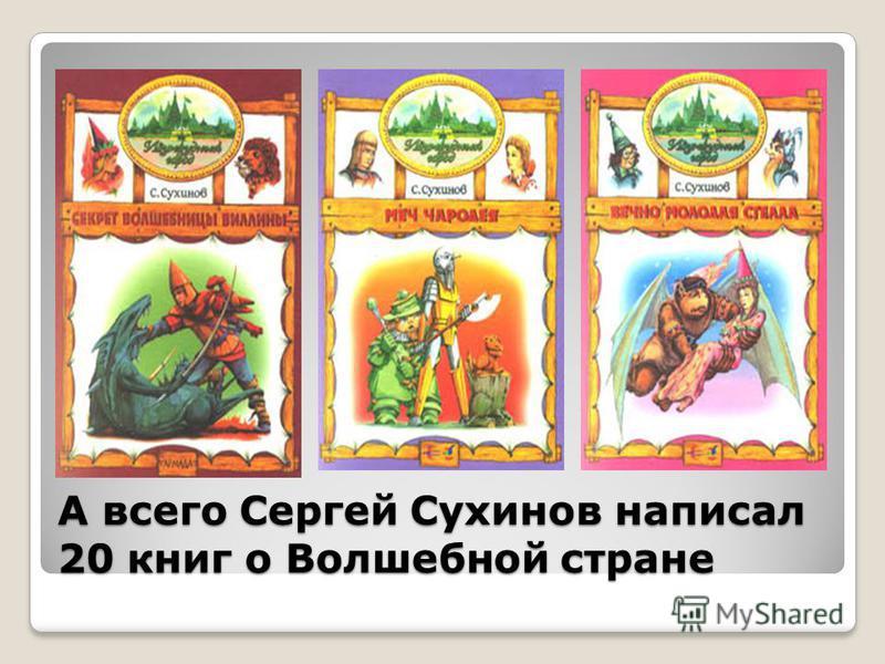 А всего Сергей Сухинов написал 20 книг о Волшебной стране