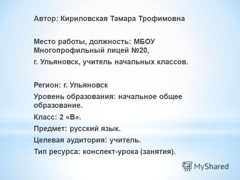 Конспект урока по русскому 2класс по теме безударная гласная в корне фгос школа россии