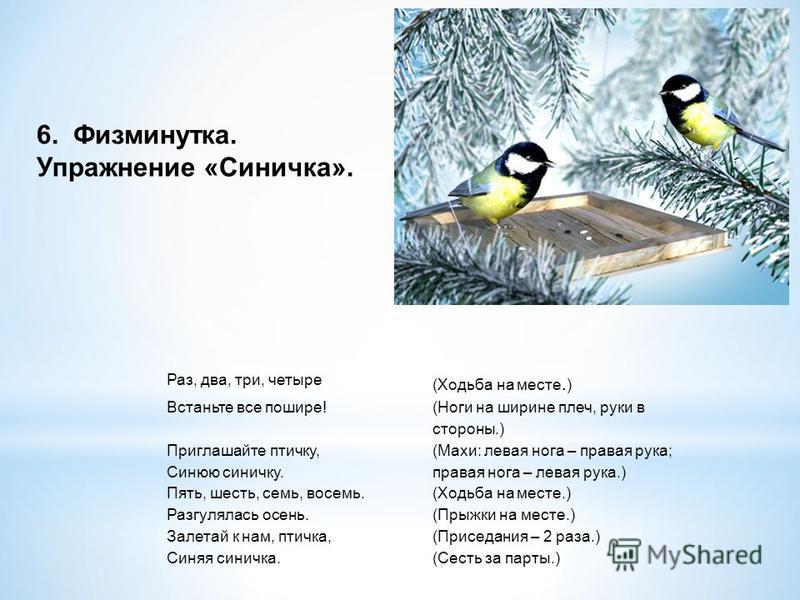 Раз, два, три, четыре (Ходьба на месте. ) Встаньте все пошире! (Ноги на ширине плеч, руки в стороны.) Приглашайте птичку, Синюю синичку. (Махи: левая нога – правая рука; правая нога – левая рука.) Пять, шесть, семь, восемь.(Ходьба на месте.) Разгулял