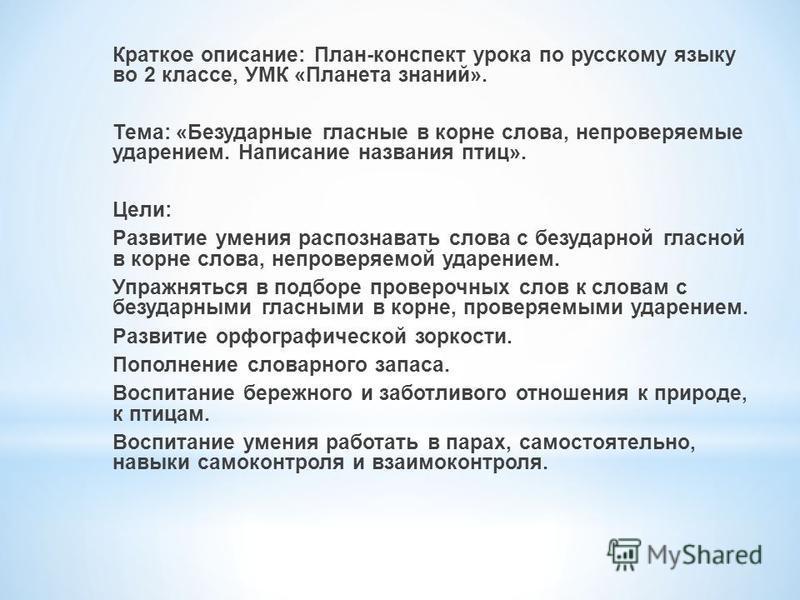 Конспект урока по русскому 2 класс по фгос