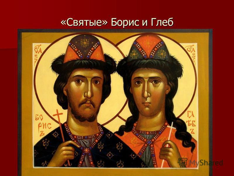 «Святые» Борис и Глеб